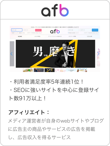 afb   ・利用者満足度率5年連続1位!・SEOに強いサイトを中心に登録サイト数91万以上!