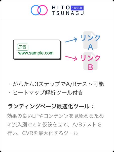 HITOTSUNAGU LPO   ・かんたん3ステップでA/Bテスト可能・ヒートマップ解析ツール付き